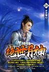 絕世丹神(5)