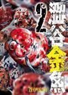 澀谷金魚(2)