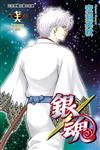 銀魂(76)