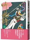 竹光侍(6)