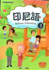 新住民語文學習教材印尼語第3冊