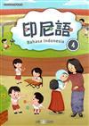 新住民語文學習教材印尼語第4冊