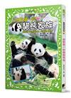 動物物語系列(7):世界第一的貓熊家族