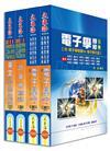 中華電信第一類專員(專業職四-機務類、資訊類) 全科目套書