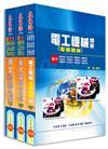 中華電信第一類專員(專業職四-工務類〈電力空調維運管理〉) 全科目套書