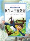 吹牛大王歷險記:影響孩子一生的彩繪世界經典名著