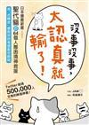 沒事沒事,太認真就輸了:日本療癒新星「聖代貓」的64個人際困境神救援,用「逆轉念」擺脫你的每個厭世瞬間