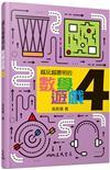 越玩越聰明的數學遊戲4