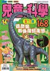 兒童的科學(168):從恐龍看侏羅紀生態(一般版)