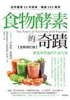 食物酵素的奇蹟︰酵素與營養的生命力量(全新修訂版)