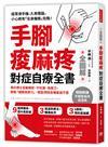 手腳痠麻疼 對症自療全書: 骨科博士名醫親授, 不吃藥、免開刀,啟動「細胞自癒力」, 輕鬆根除各種痠麻不適