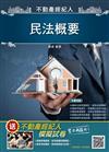 2019年民法概要(不動產經紀人考試適用)(三民上榜生推薦)(八版)