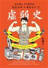 虛弱史:近代華人中西醫學的情慾詮釋與藥品文化(1912~1949)