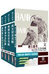 2019年兆豐銀行[六職等辦事員]套書