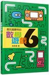 越玩越聰明的數學遊戲6