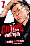 Crows Zero Ⅱ ~ 鈴蘭 × 鳳仙 ~(7)