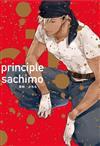 principle 原則(全)(首刷限定版)