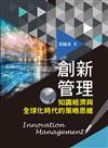 創新管理:知識經濟與全球化時代的策略思維
