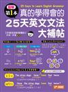 圖解第一本真的學得會的25天英文文法大補帖