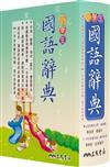 小學生國語辭典(三版七刷修正)