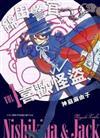 錦田警官喜歡怪盜(1)