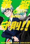 教殺守則!! TEACHER AND KILLER(2完)
