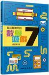 越玩越聰明的數學遊戲7
