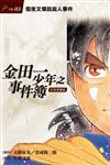 金田一少年之事件簿 復刻愛藏版(3):雪夜叉傳說殺人事件(首刷附錄版)