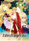 Fate/strange Fake(2)漫畫