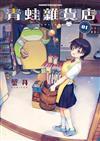 青蛙雜貨店(1)