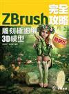 ZBrush 完全攻略--雕刻極細緻3D模型(熱銷版)