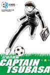 足球小將翼 愛藏版(8)(首刷附錄版)
