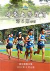 屏東大學體育第5期