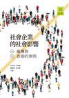 社會企業的社會影響:臺灣與香港的案例