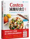 Costco減醣好食提案:生酮飲食也OK!超人氣精選食譜的分裝、保存、料理100+【附一次購物邀請證】