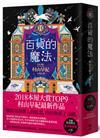 百貨的魔法【首刷限量珍藏燙金作家簽名&魔法藏書票】