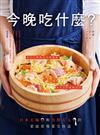 今晚吃什麼?:日本主婦和台灣太太的家庭常備菜交換誌