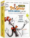 Dr. Seuss蘇斯博士幽默讀本︰我閉著眼睛也會讀/戴帽子的貓/我閉著眼睛也會讀(中英雙語、全套3冊)