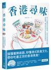 尋味香港:吃一口蛋撻奶茶菠蘿油,在百年老舖與冰室、茶餐廳,遇見港食文化的過去與現在