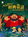 用繪本說經典童話:躲在森林裡的故事