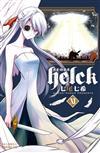 勇者赫魯庫-Helck(11)