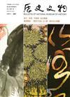 歷史文物季刊第29卷2期(108/06)-301