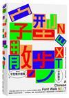 字型散步NEXT:從台灣日常出發,無所不在的中文字型學