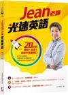 Jean老師光速英語 :20小時聽懂、敢說!全面突破口語障礙