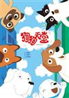 狗狗天堂(書+CD不分售)(精裝)