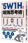 5W1H超強思考術:你的所有問題,都可以靠5W1H解決!(漫畫 )