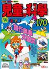 兒童的科學(170):飛行科學大探究(一般版)