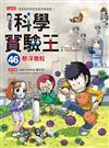 科學實驗王(46):懸浮微粒