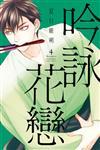 吟詠花戀(4)
