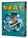 馴龍高手(7):巨魔龍與奴隸船